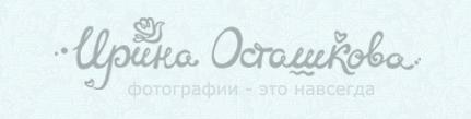 Ирина Осташкова